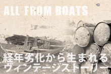 「ALL FROM BOATS」ギフト・ショー 春2013